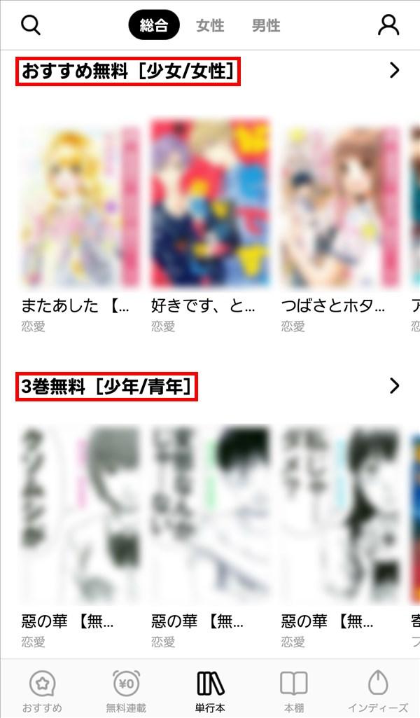 LINEマンガ_単行本_おすすめ無料