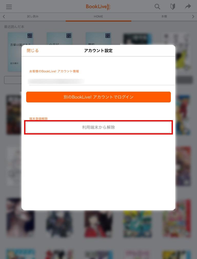 BookLive_iOS_-アカウント設定_利用端末から解除