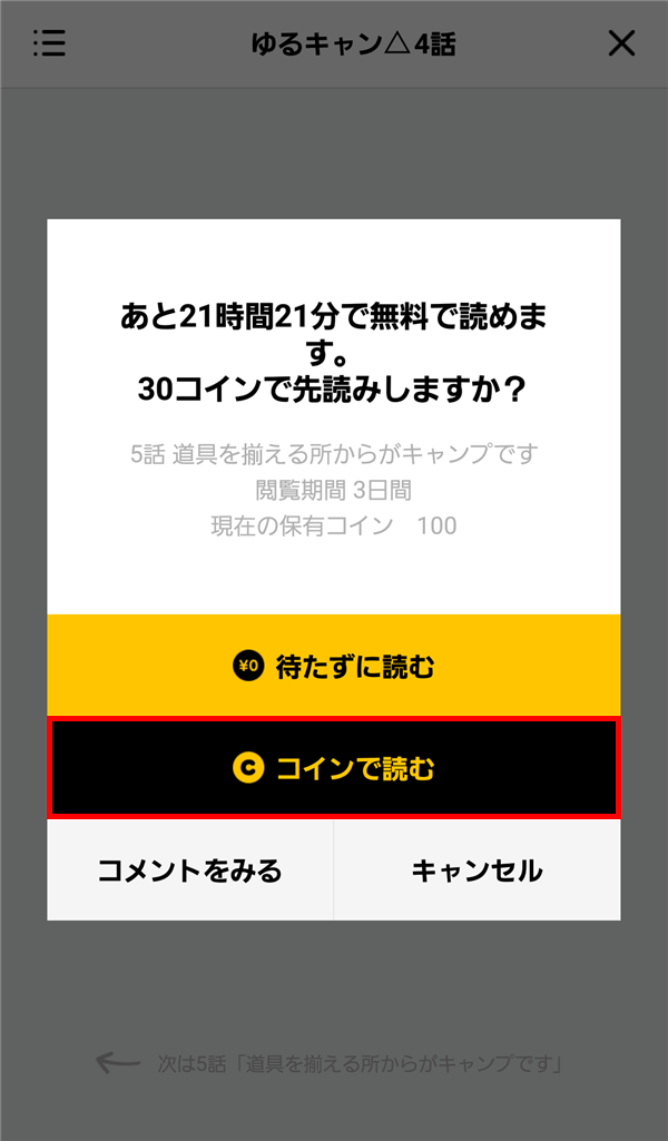 LINEマンガ_ゆるキャン△_無料チャージ_コインで読む