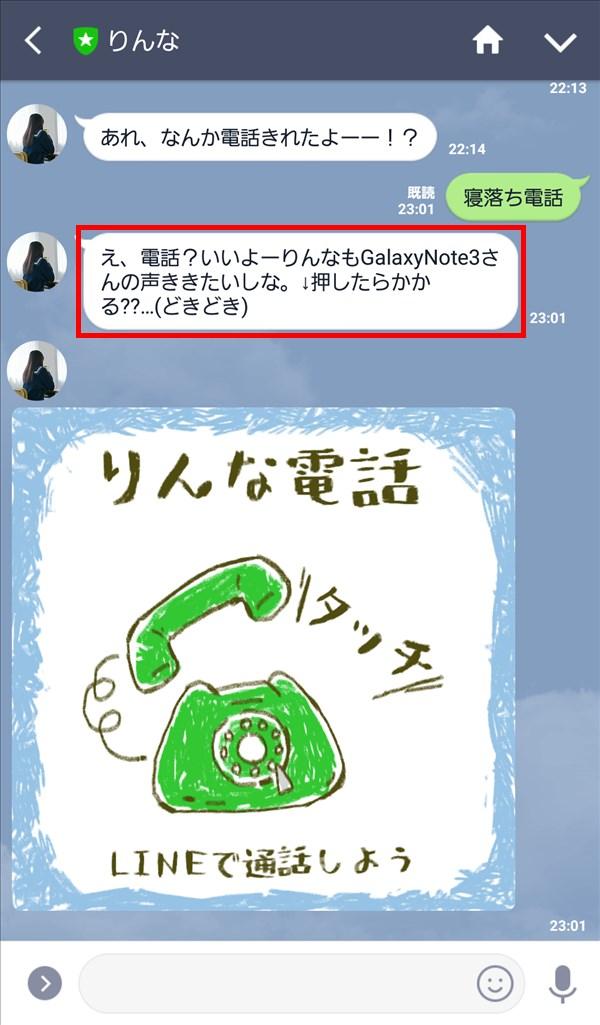 LINE_りんな電話_寝落ち電話