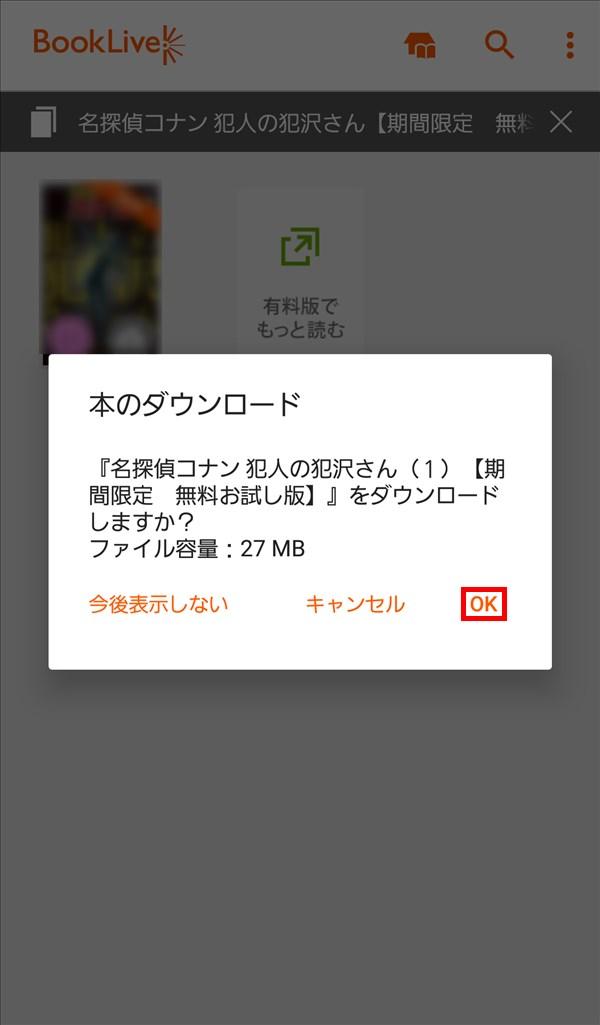 BookLive_本のダウンロード