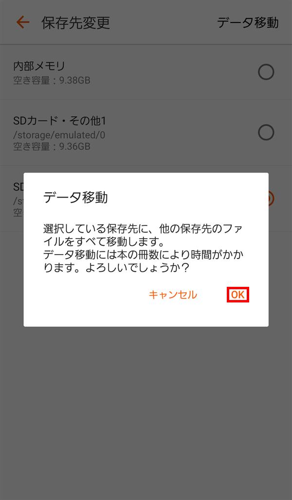 BookLive_データ移動