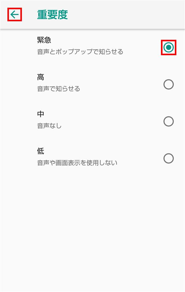 LINE_メッセージ通知_重要度_緊急