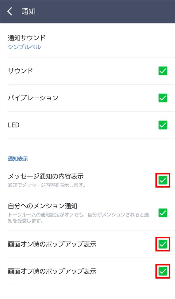 LINE_通知_ポップアップ表示_メッセージ通知の内容表示