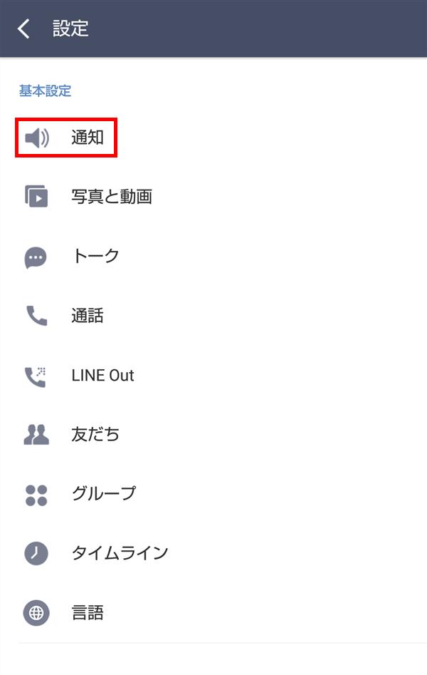 LINE_設定_通知