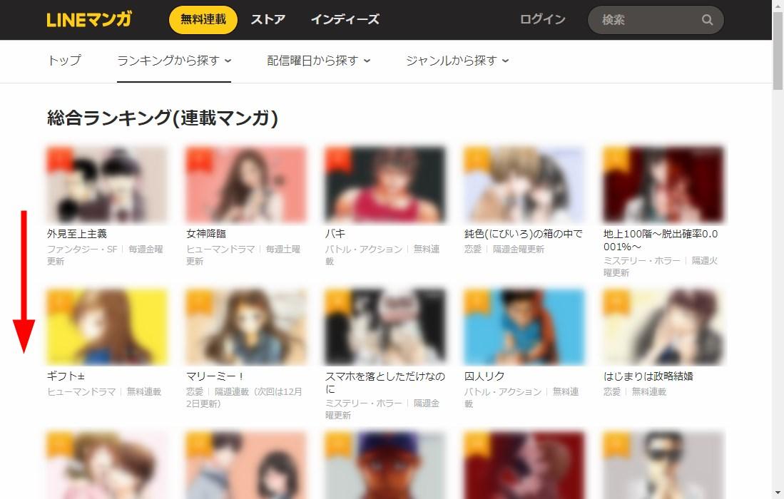 LINEマンガ_無料連載_総合ランキング