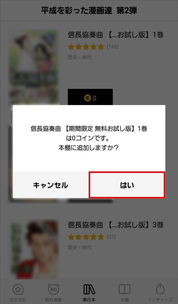 LINEマンガ_単行本_平成を彩った漫画達_第2弾_ポップアップ画面