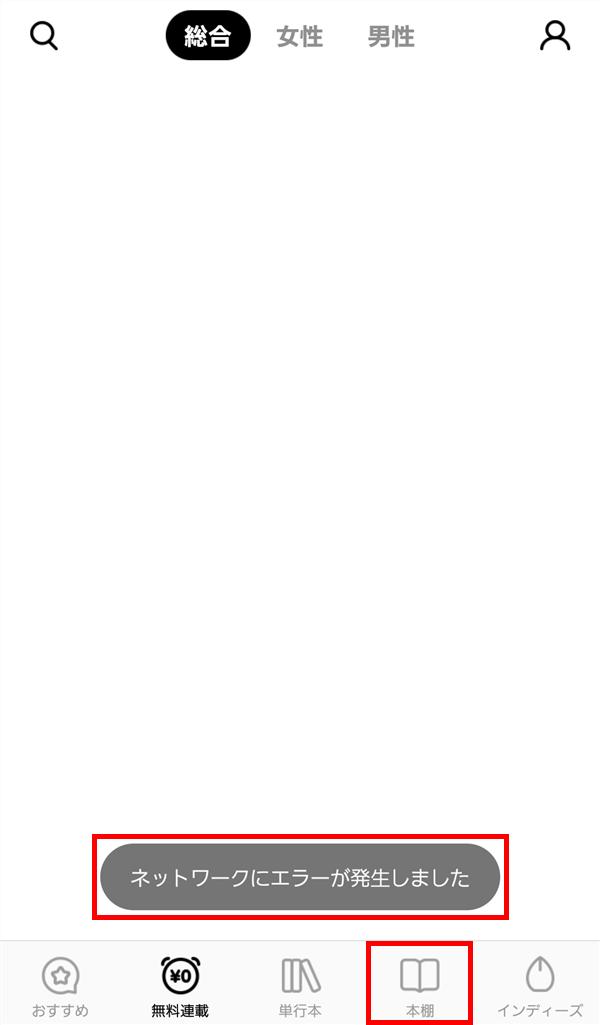 LINEマンガ_ネットワークにエラーが発生しました