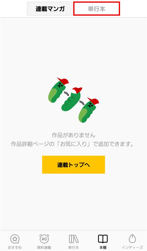 LINEマンガ_本棚_連載マンガ