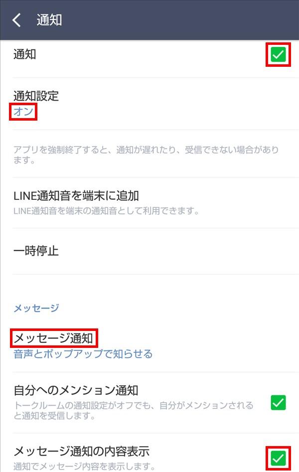 LINE_設定_メッセージ通知通知