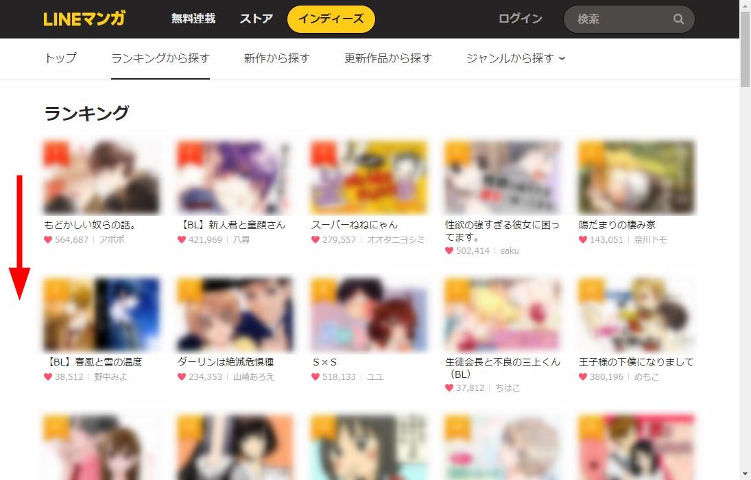 LINEマンガ_Web版_インディーズ_ランキング