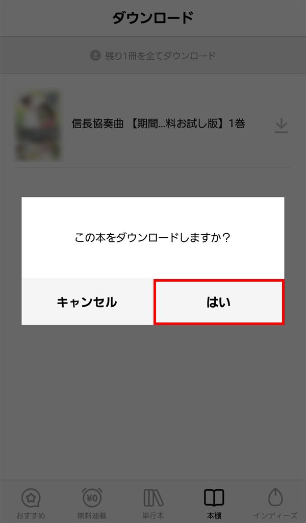 LINEマンガ_単行本_ダウンロード_ポップアップ