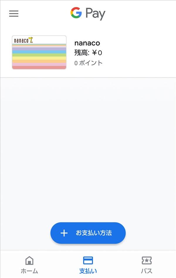 GooglePay_支払い_nanaco追加済み