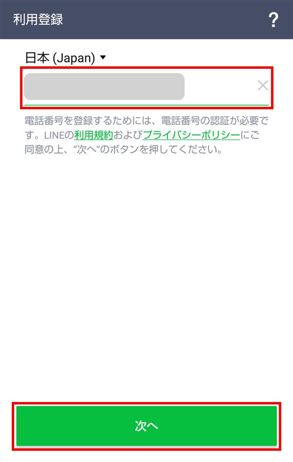 LINE_利用登録_電話番号