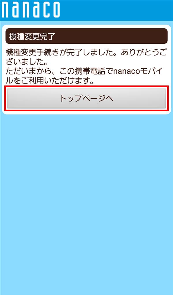 nanacoモバイル_機種変更完了
