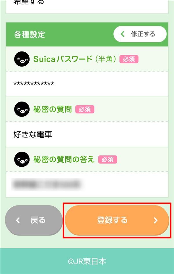 EASYモバイルSuica_確認画面