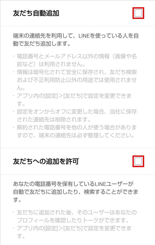 LINE_友だち自動追加
