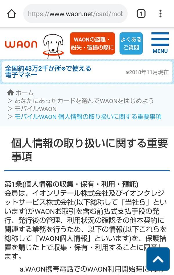 モバイルWAON_個人情報の取扱いに関する重要事項