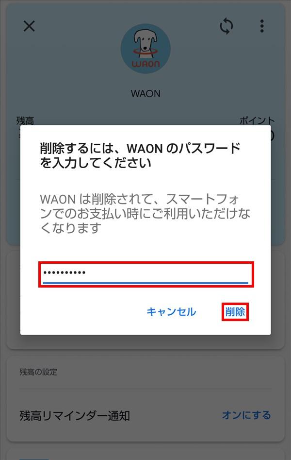GooglePay_WAON_削除