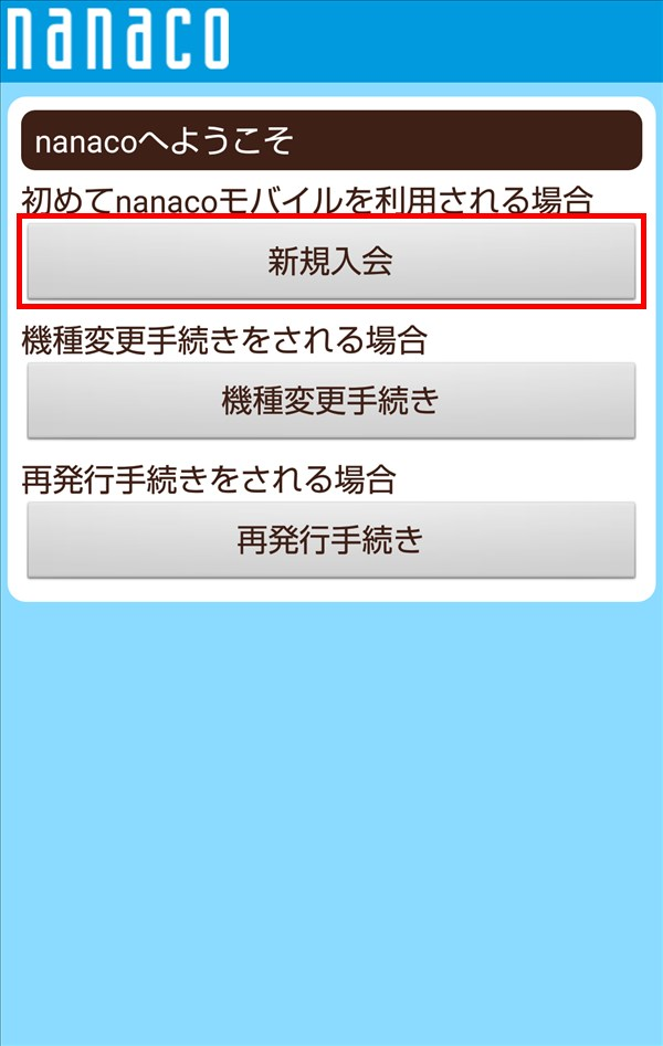 nanacoモバイル_新規入会