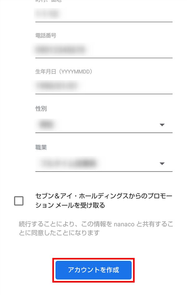 GooglePay_nanacoアカウントを作成します2