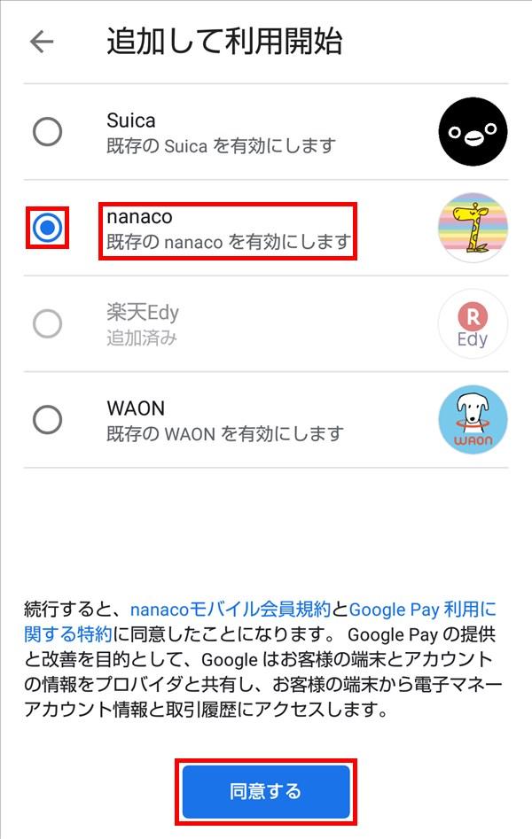GooglePay_既存のnanacoを有効にします