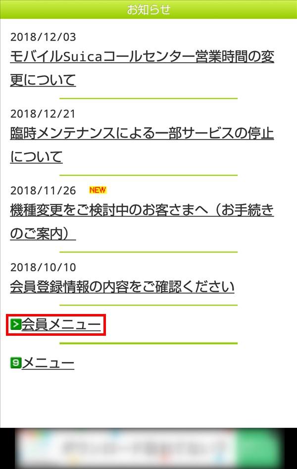 GooglePay_お知らせ_会員メニュー