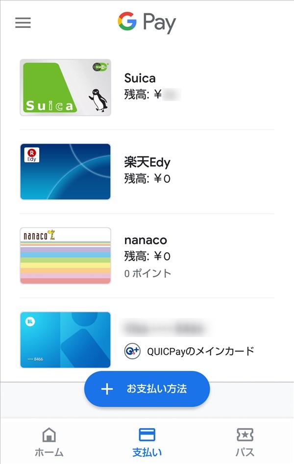 GooglePay_支払い_WAON削除完了