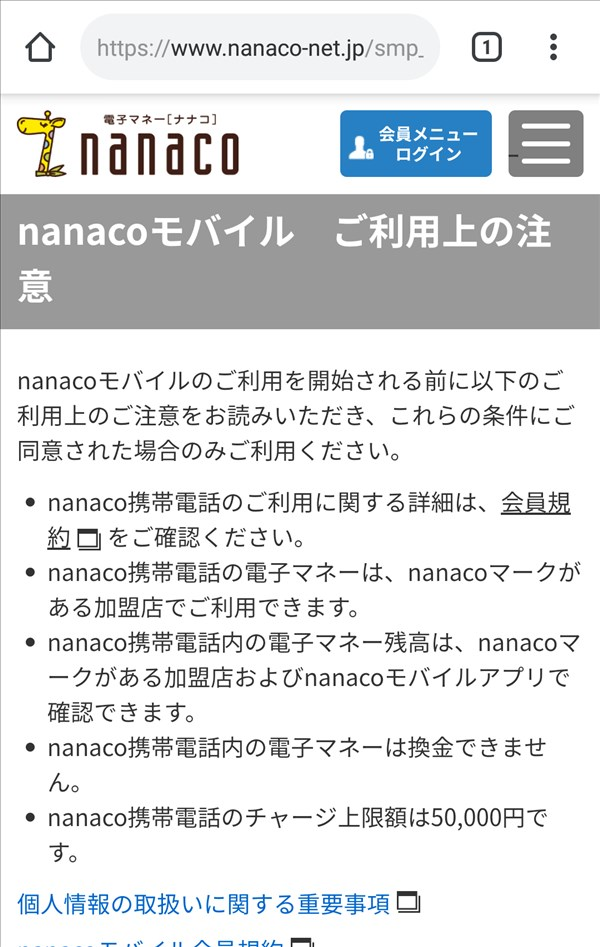 Chrome_nanacoモバイル_ご利用上の注意