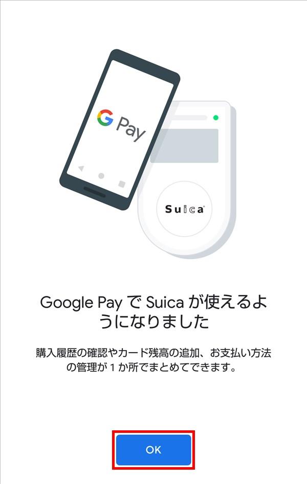 GooglePayでSuicaが使えるようになりました