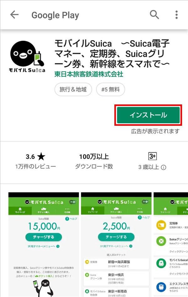 GooglePlay_モバイルSuica_インストール
