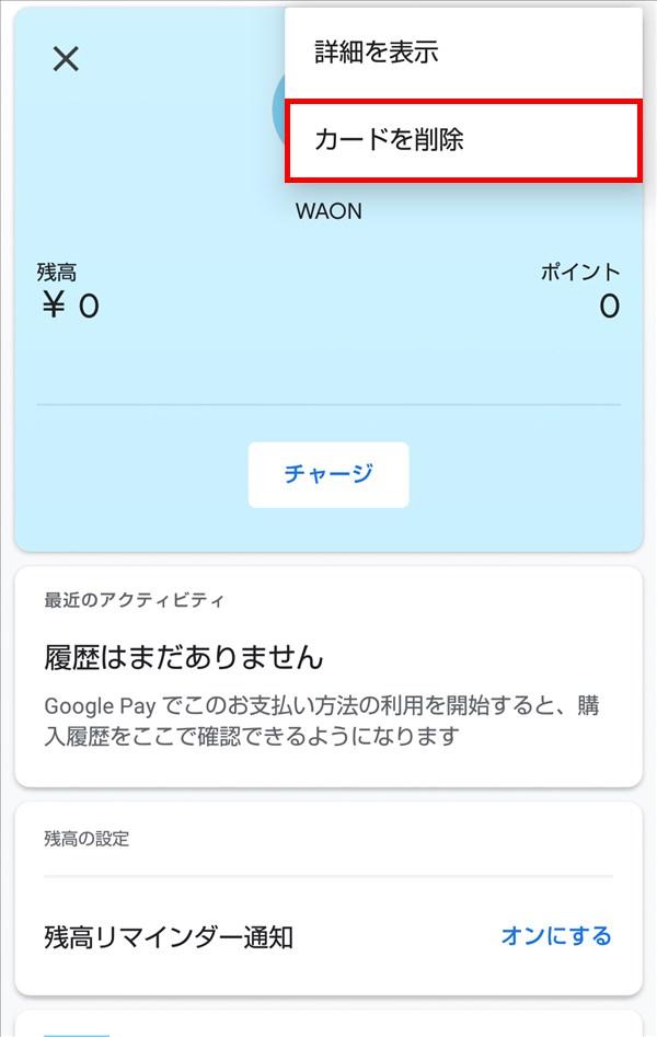 GooglePay_WAON_カードを削除