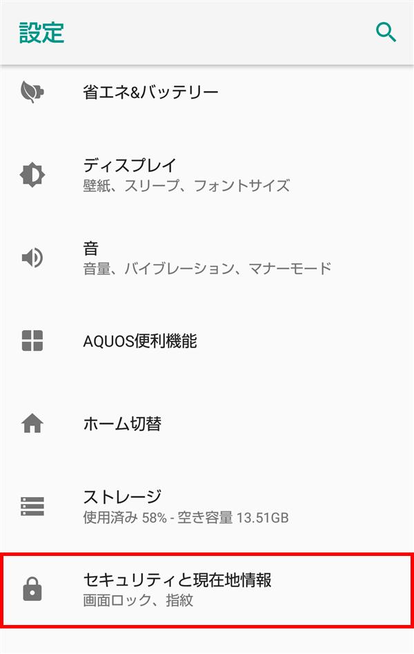 AQUOSsense_設定