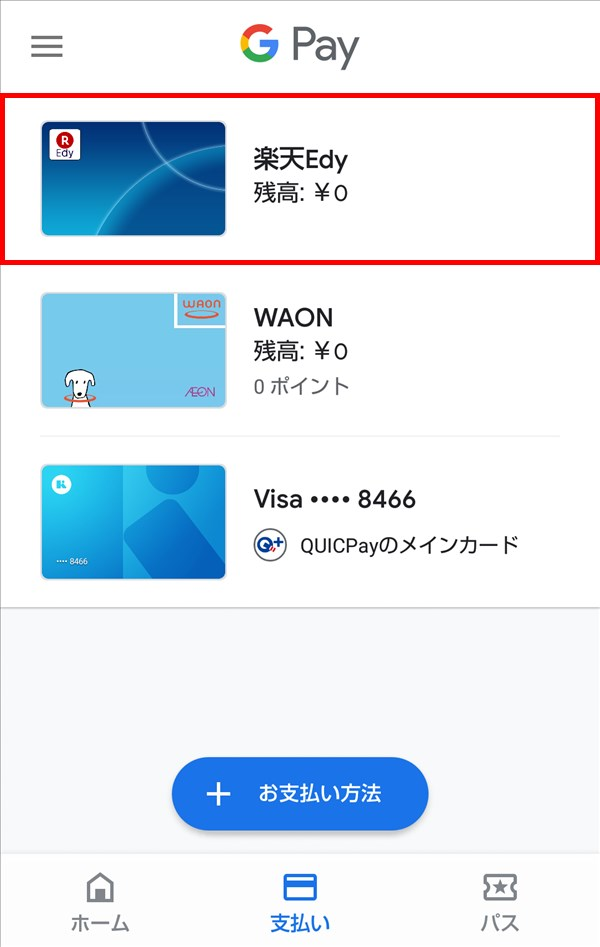 GooglePay_支払い_楽天Edy