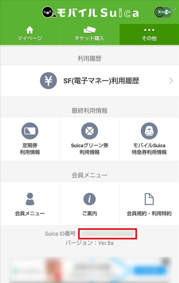 モバイルSuica_メニュー_その他