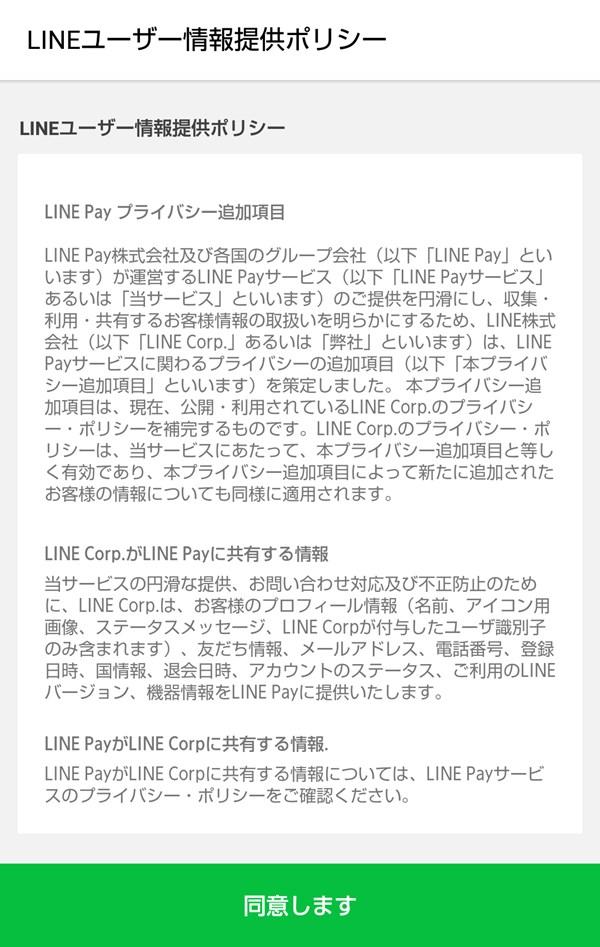 LINEユーザー情報提供ポリシー