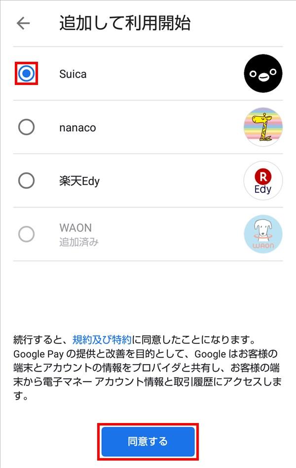 GooglePay_追加して利用開始_Suica