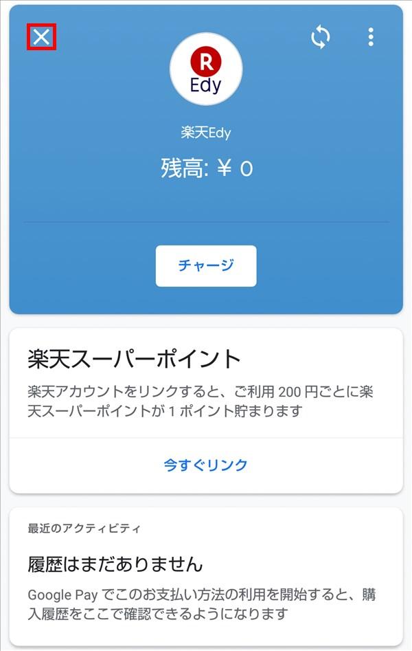 GooglePay_楽天Edy