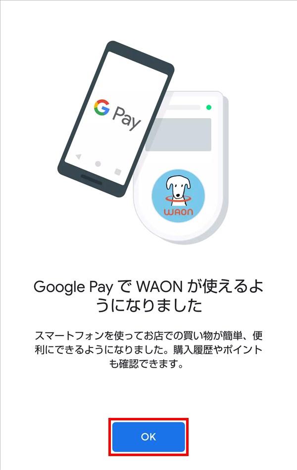 GooglePayでWAONが使えるようになりました