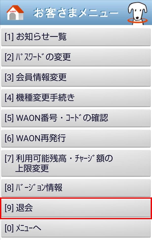モバイルWAON_お客様メニュー_退会