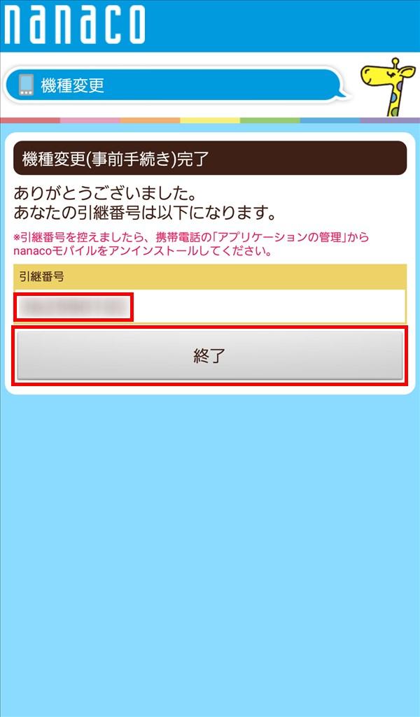 nanacoモバイル_機種変更完了_引継番号