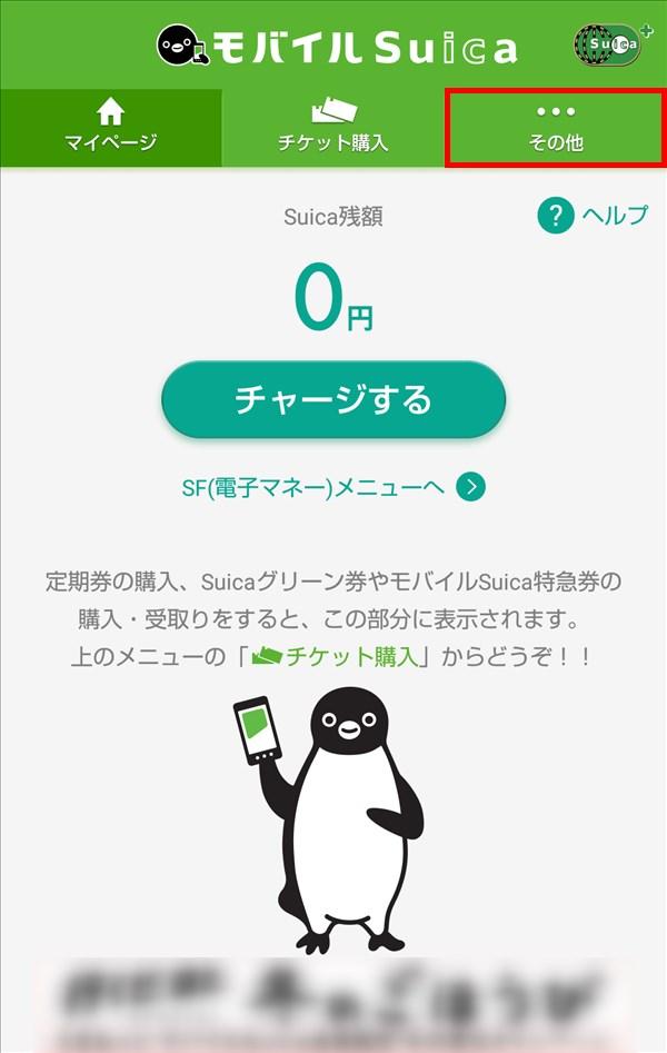 モバイルSuica_メニュー_マイページ