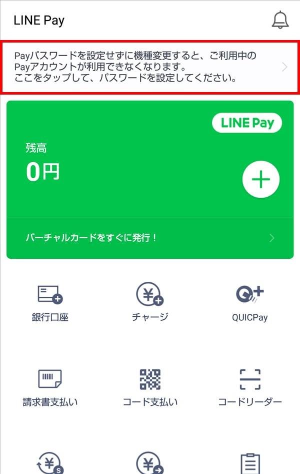 LINE_Pay_パスワード設定
