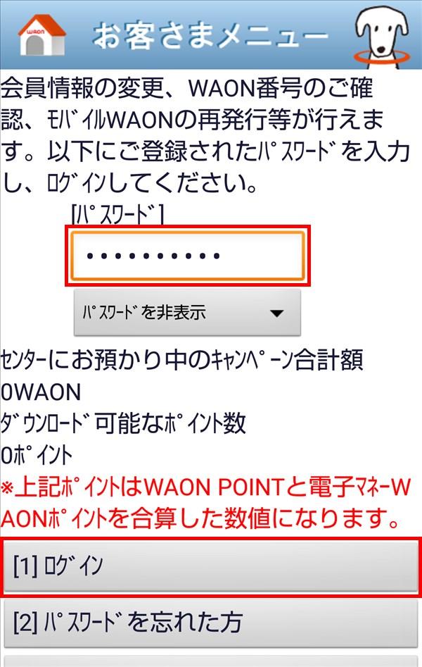 モバイルWAON_お客様メニュー_ログイン