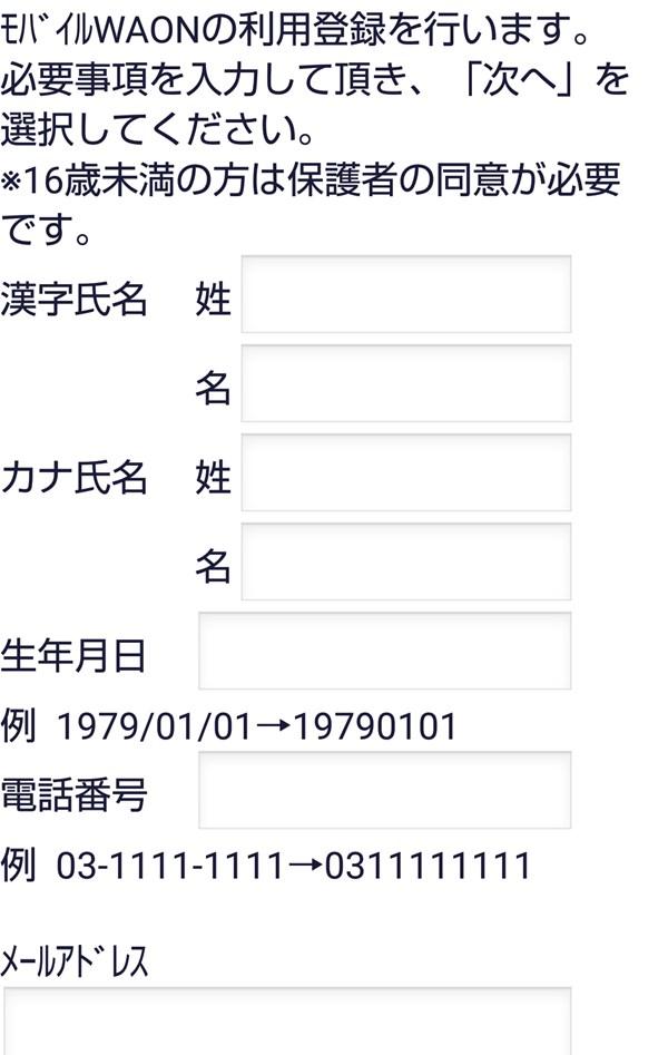 モバイルWAONの利用登録