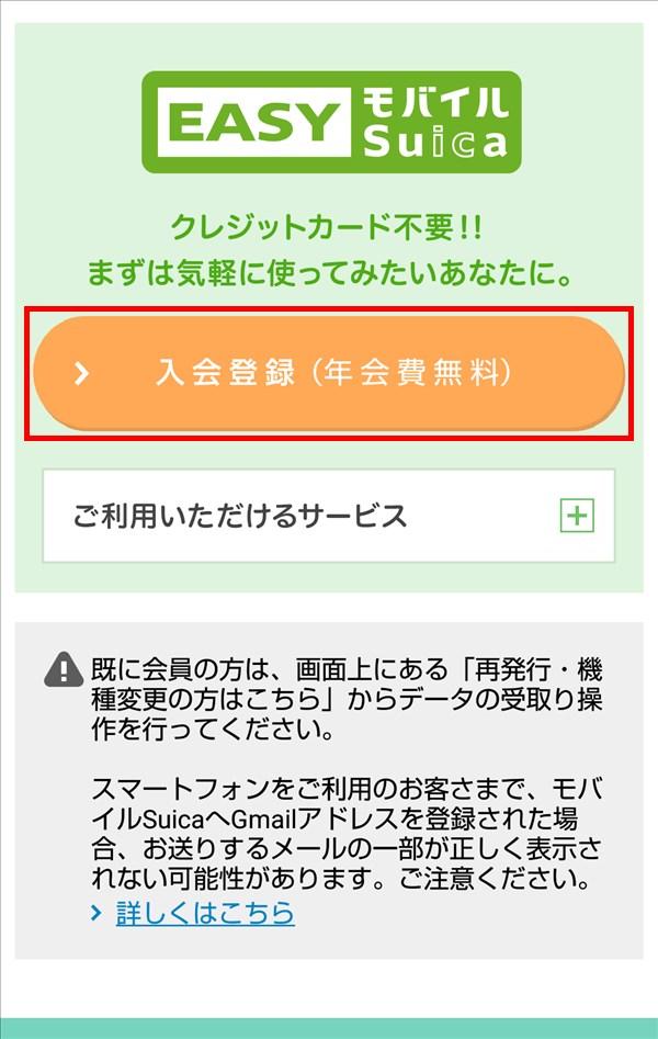 EASYモバイルSuica_入会登録_年会費無料