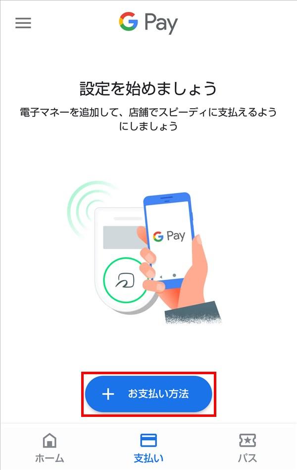 GooglePay_支払い_お支払い方法