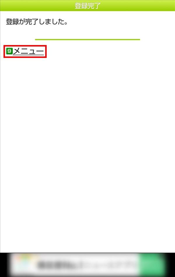 EASYモバイルSuica_入会登録完了