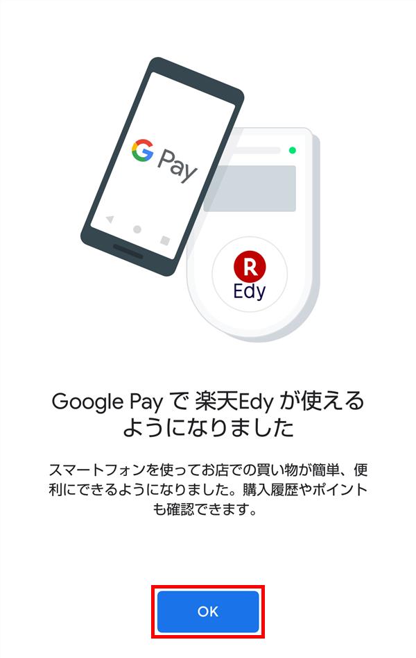 GooglePayで楽天Edyが使えるようになりました