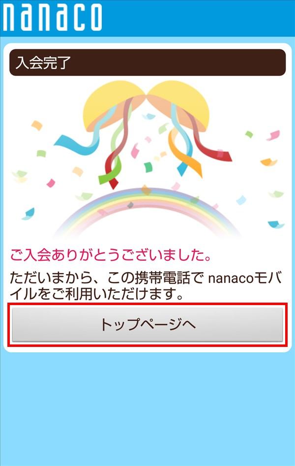 nanacoモバイル_入会完了